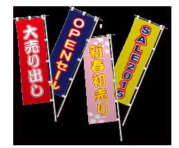 のぼり>例