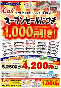 メガネのキャル樟葉店