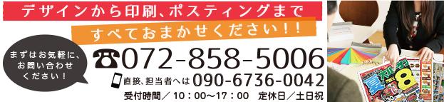 問合せ072-858-5006