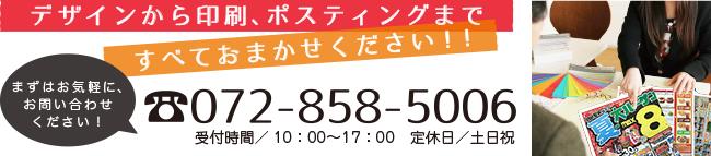 お問い合わせは072-858-5006