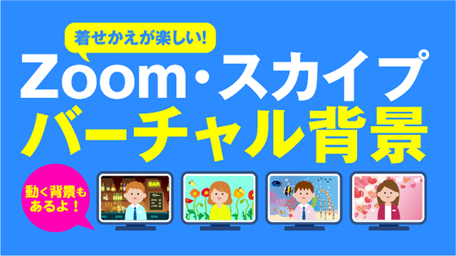 Zoom android バーチャル 背景
